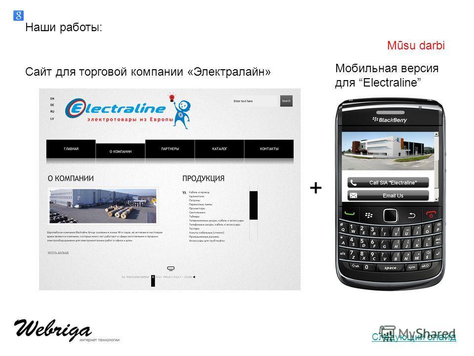 Cайт для торговой компании «Электралайн» Мобильная версия для Electraline + Mūsu darbi Наши работы: Следующий слайд