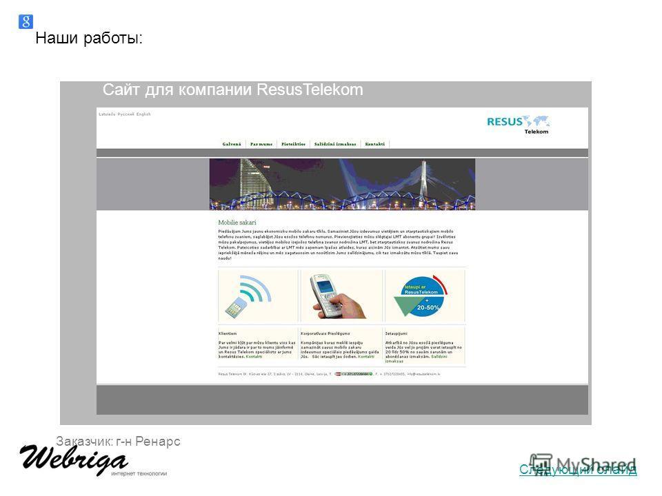 Наши работы: Заказчик: г-н Ренарс Сайт для компании ResusTelekom Следующий слайд