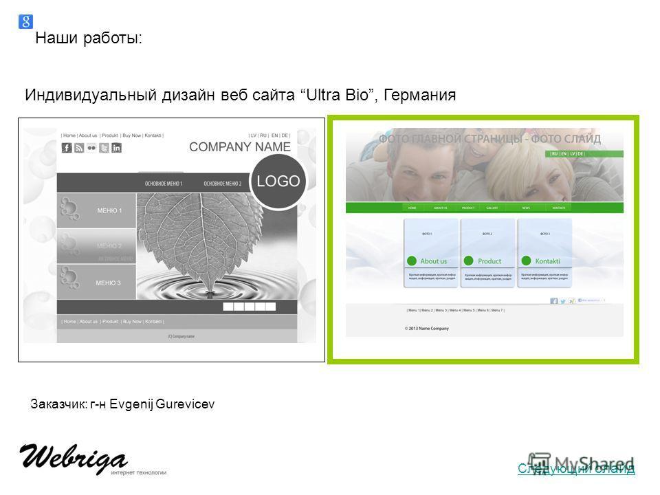Наши работы: Заказчик: г-н Evgenij Gurevicev Индивидуальный дизайн веб сайта Ultra Bio, Германия Следующий слайд