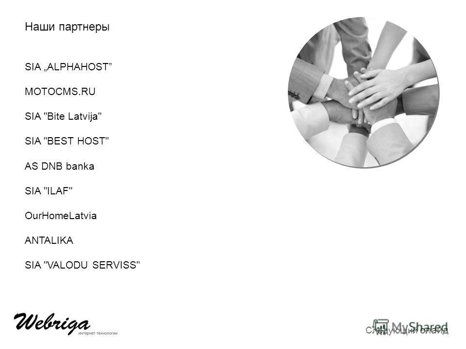 Наши партнеры SIA ALPHAHOST MOTOCMS.RU SIA Bite Latvija SIA BEST HOST AS DNB banka SIA ILAF OurHomeLatvia ANTALIKA SIA VALODU SERVISS Следующий слайд