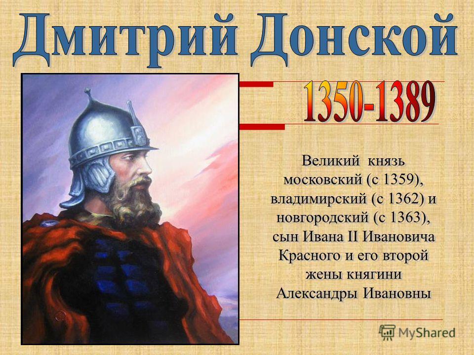 Великий князь московский (c 1359), владимирский (с 1362) и новгородский (с 1363), сын Ивана II Ивановича Красного и его второй жены княгини Александры Ивановны