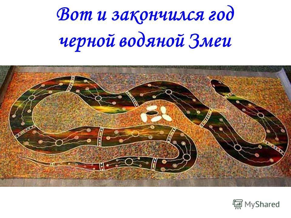 Вот и закончился год черной водяной Змеи
