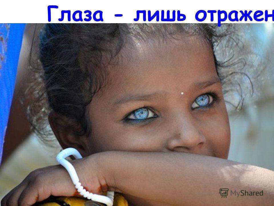 Глаза - лишь отражение