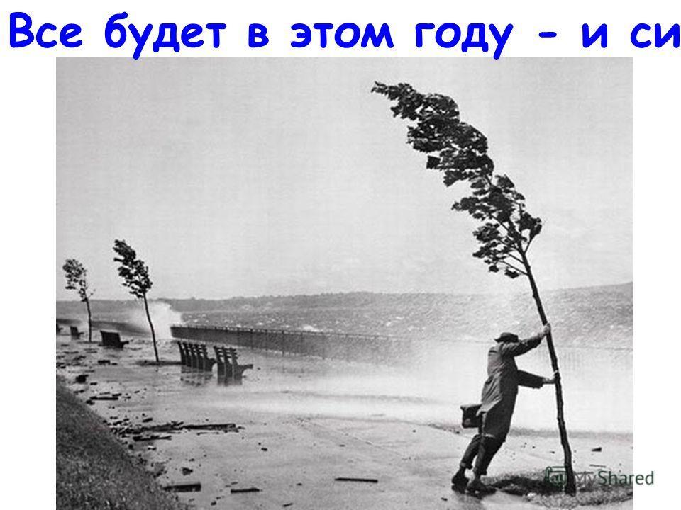 Все будет в этом году - и сильный ветер...