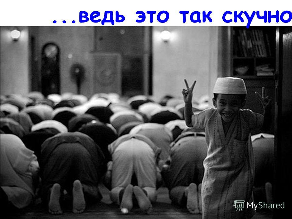 ...ведь это так скучно )))