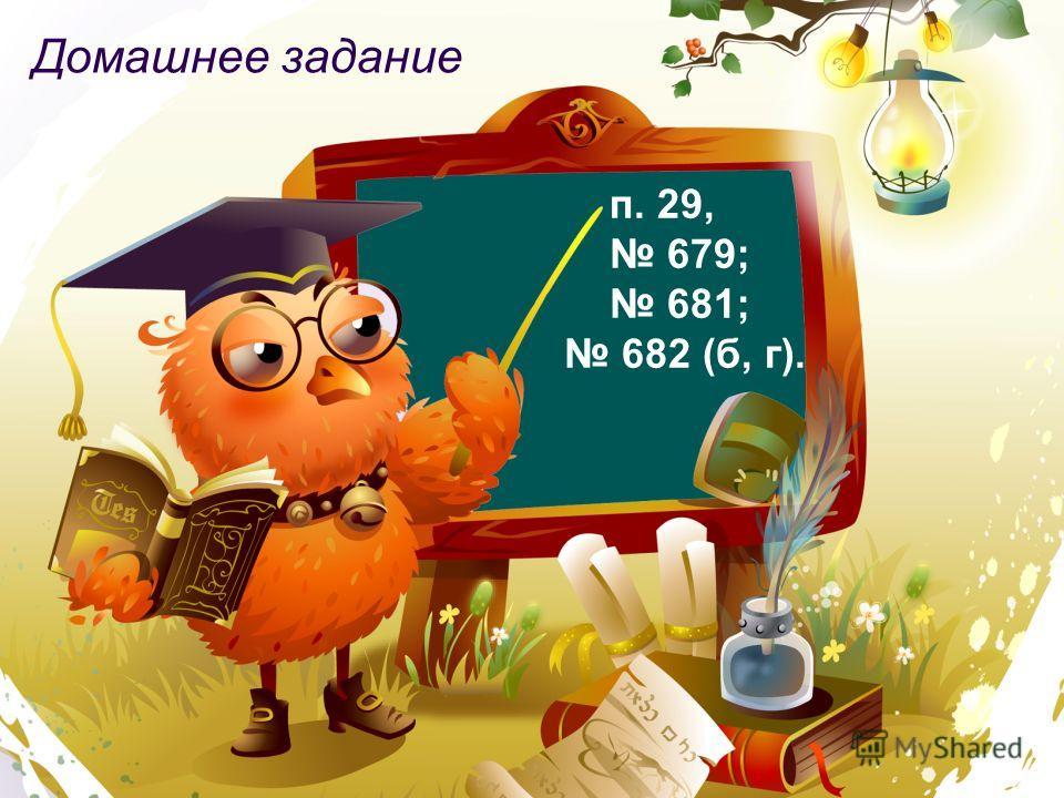Домашнее задание п. 29, 679; 681; 682 (б, г).