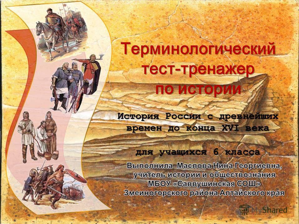 Терминологический тест-тренажер по истории История России с древнейших времен до конца XVI века для учащихся 6 класса