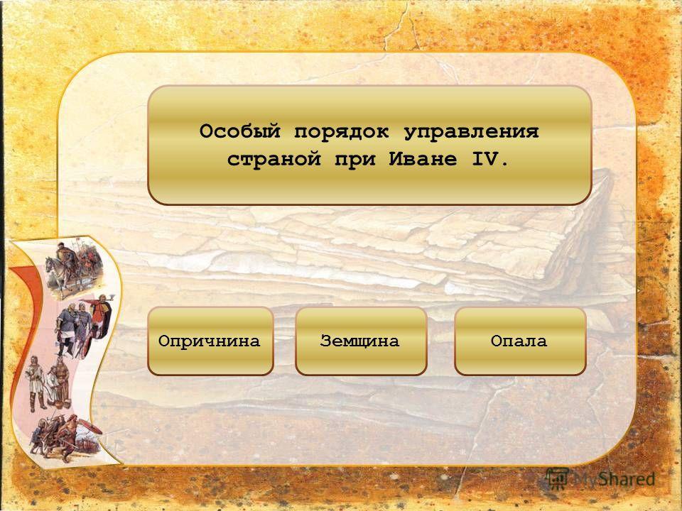 Особый порядок управления страной при Иване IV. ОпричнинаЗемщинаОпала