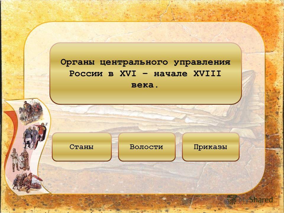 Органы центрального управления России в XVI – начале XVIII века. СтаныВолостиПриказы