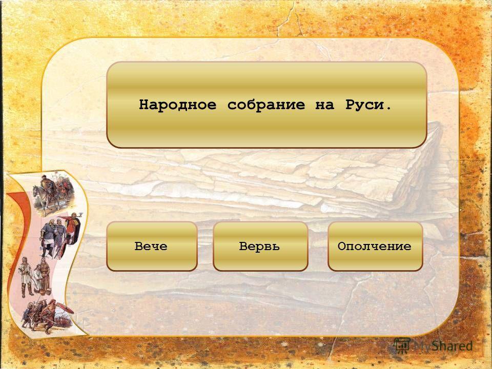 Народное собрание на Руси. ВечеВервьОполчение