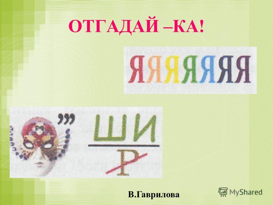 ОТГАДАЙ –КА! В.Гаврилова