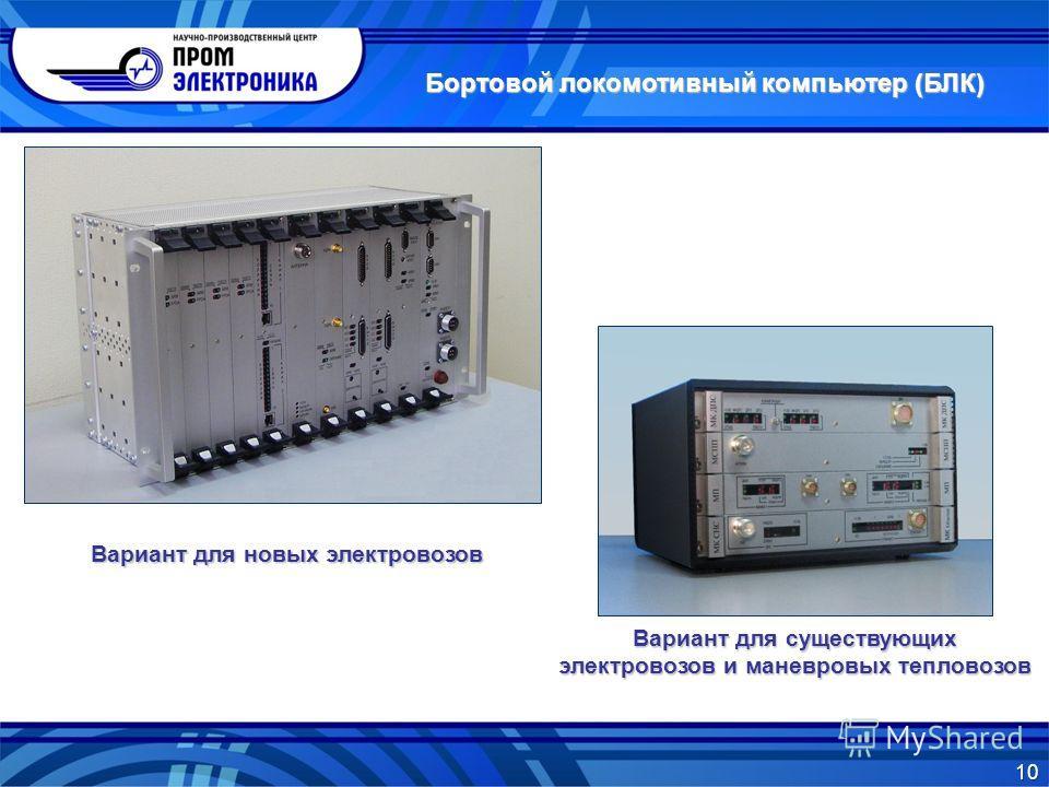 10 Вариант для новых электровозов Вариант для существующих электровозов и маневровых тепловозов Бортовой локомотивный компьютер (БЛК)