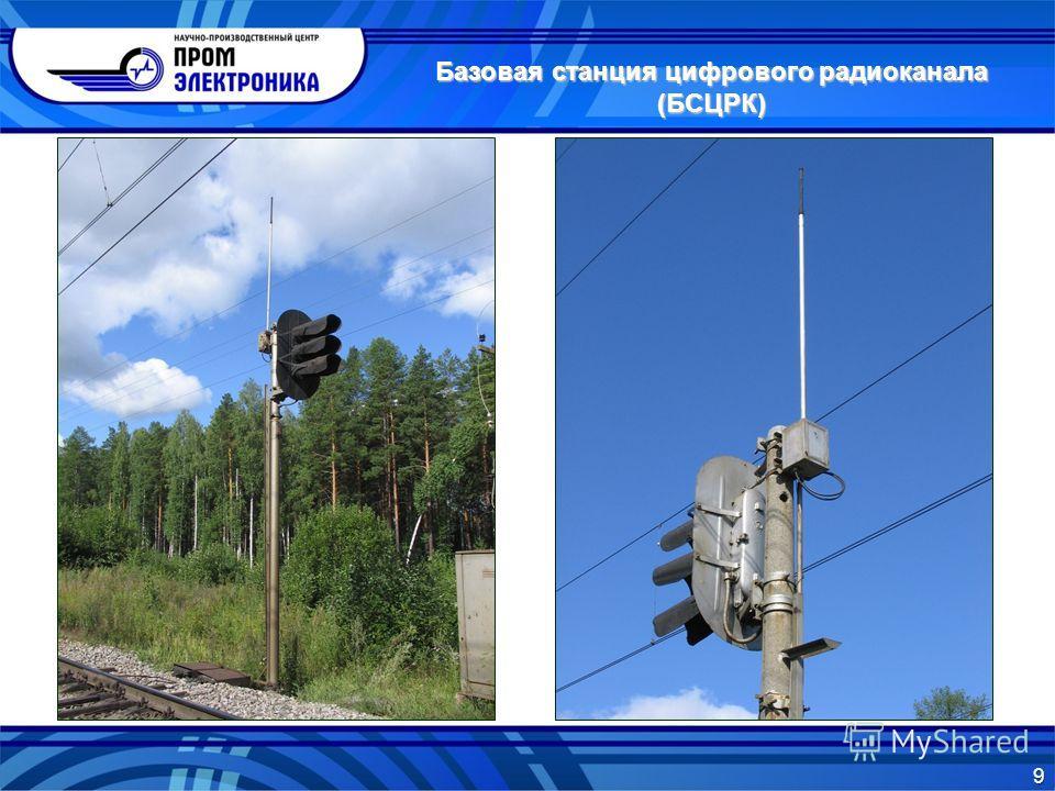 Базовая станция цифрового радиоканала (БСЦРК) 9
