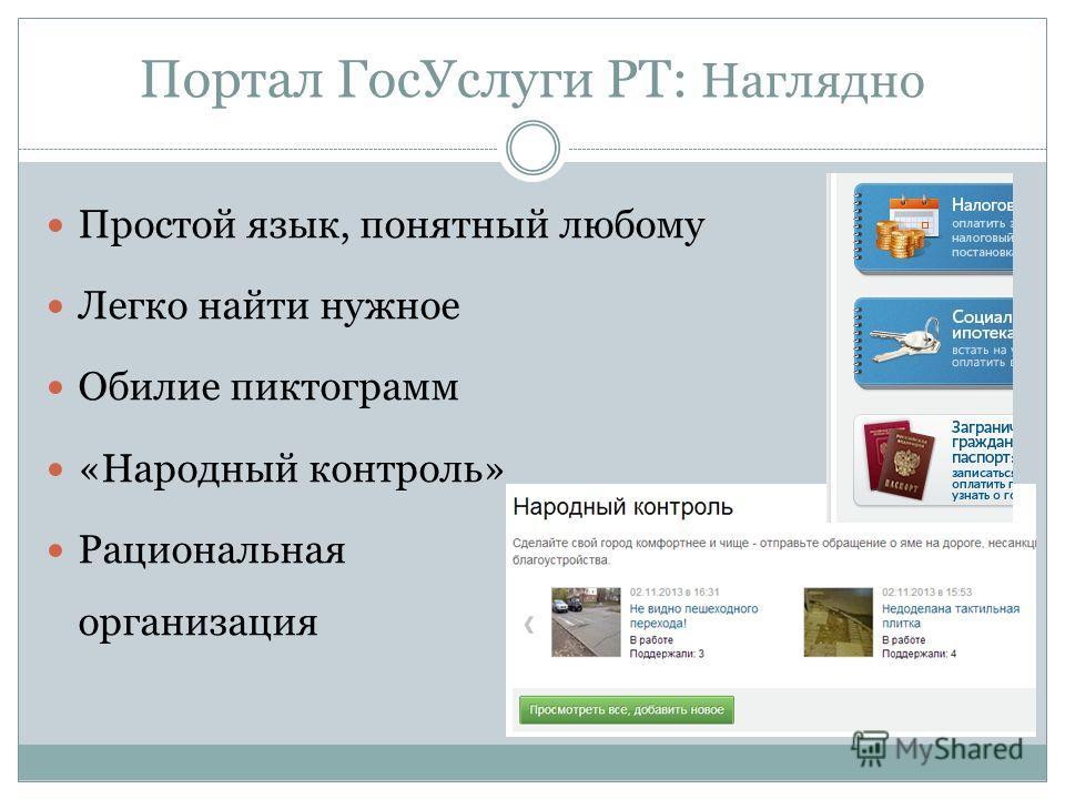 Портал ГосУслуги РТ: Наглядно Простой язык, понятный любому Легко найти нужное Обилие пиктограмм «Народный контроль» Рациональная организация