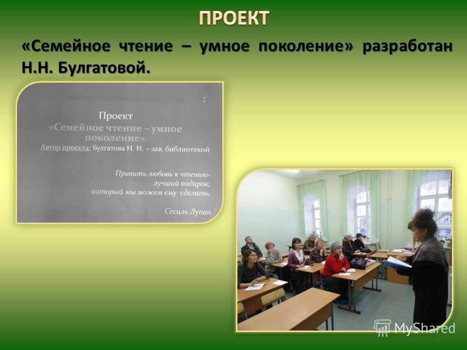 «Семейное чтение – умное поколение» разработан Н.Н. Булгатовой.