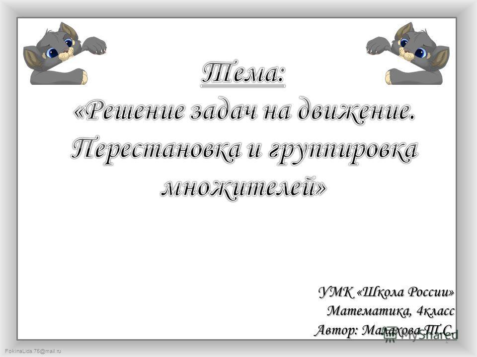 FokinaLida.75@mail.ru УМК «Школа России» Математика, 4класс Автор: Малахова Т.С. 1