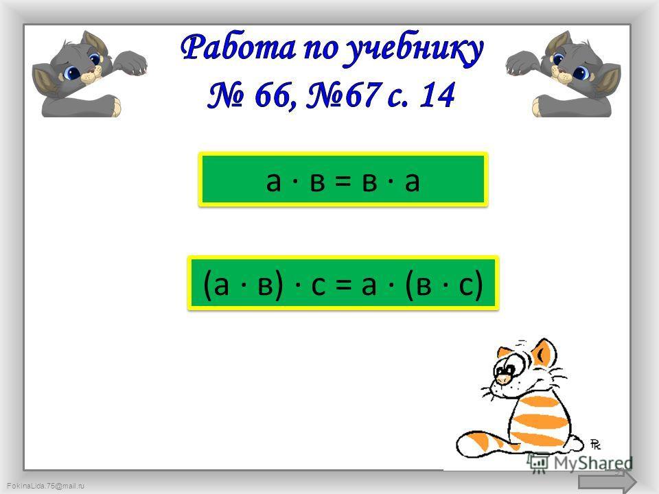 FokinaLida.75@mail.ru а в = в а (а в) с = а (в с) 9