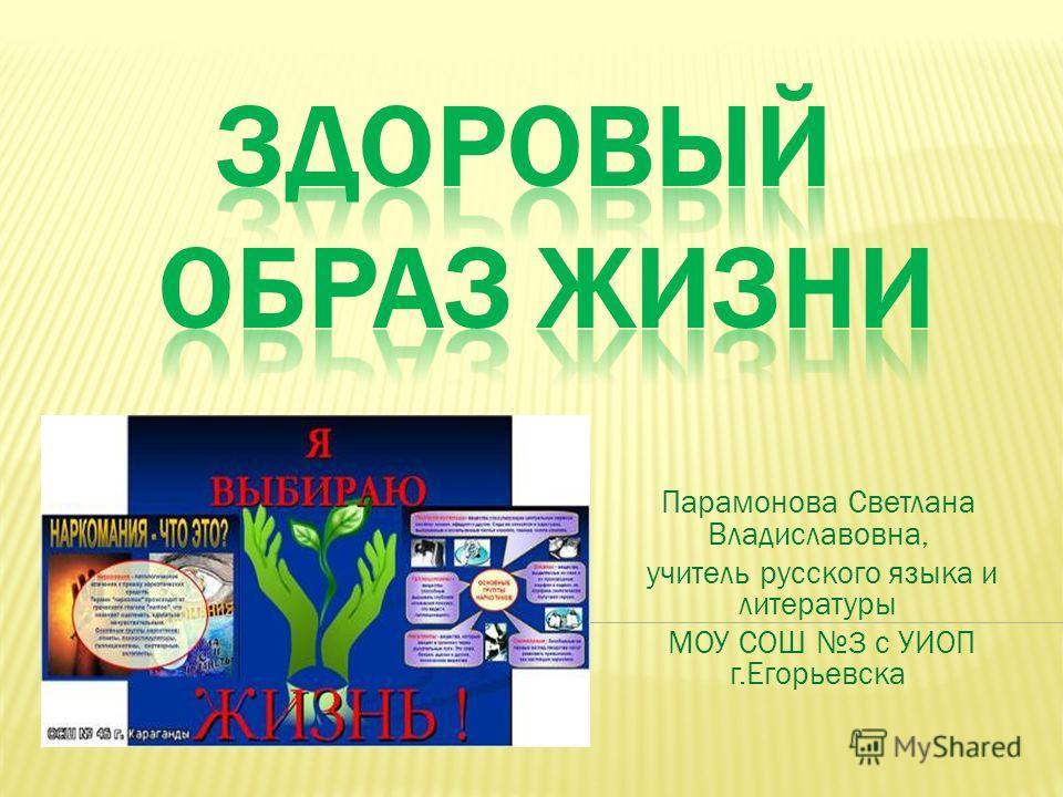 Парамонова Светлана Владиславовна, учитель русского языка и литературы МОУ СОШ 3 с УИОП г.Егорьевска