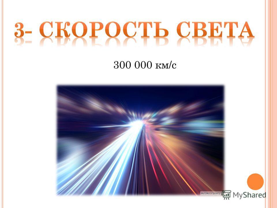 300 000 км/с