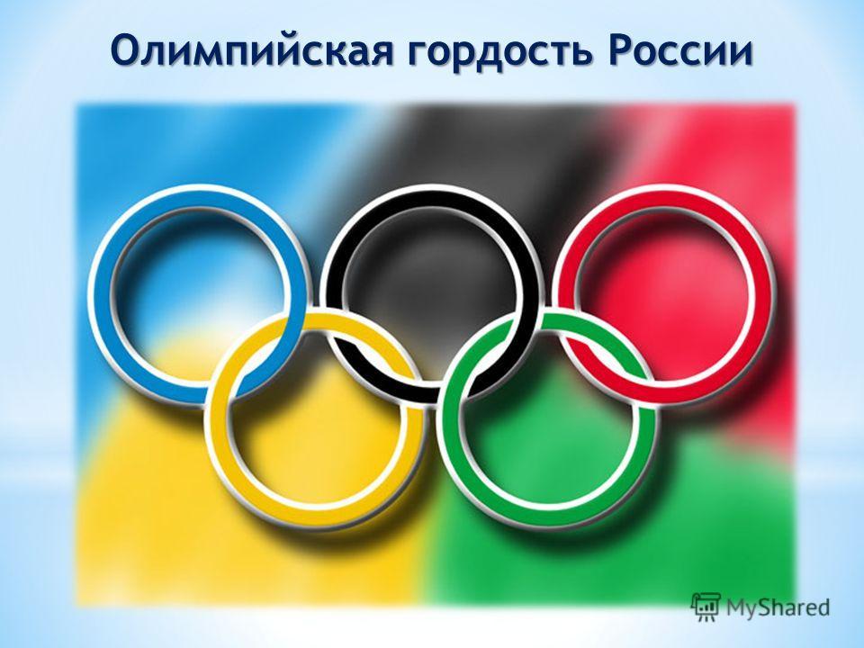 Олимпийская гордость России