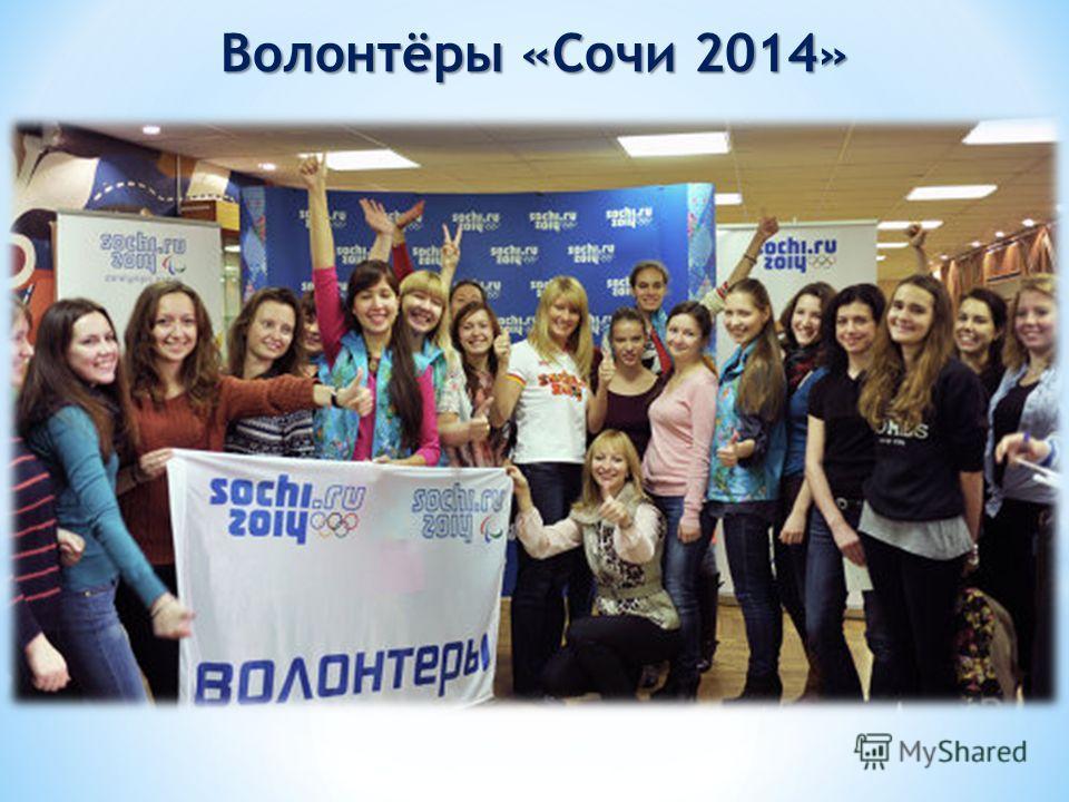 Волонтёры «Сочи 2014»