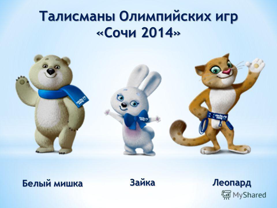 Талисманы Олимпийских игр «Сочи 2014» Белый мишка ЗайкаЛеопард