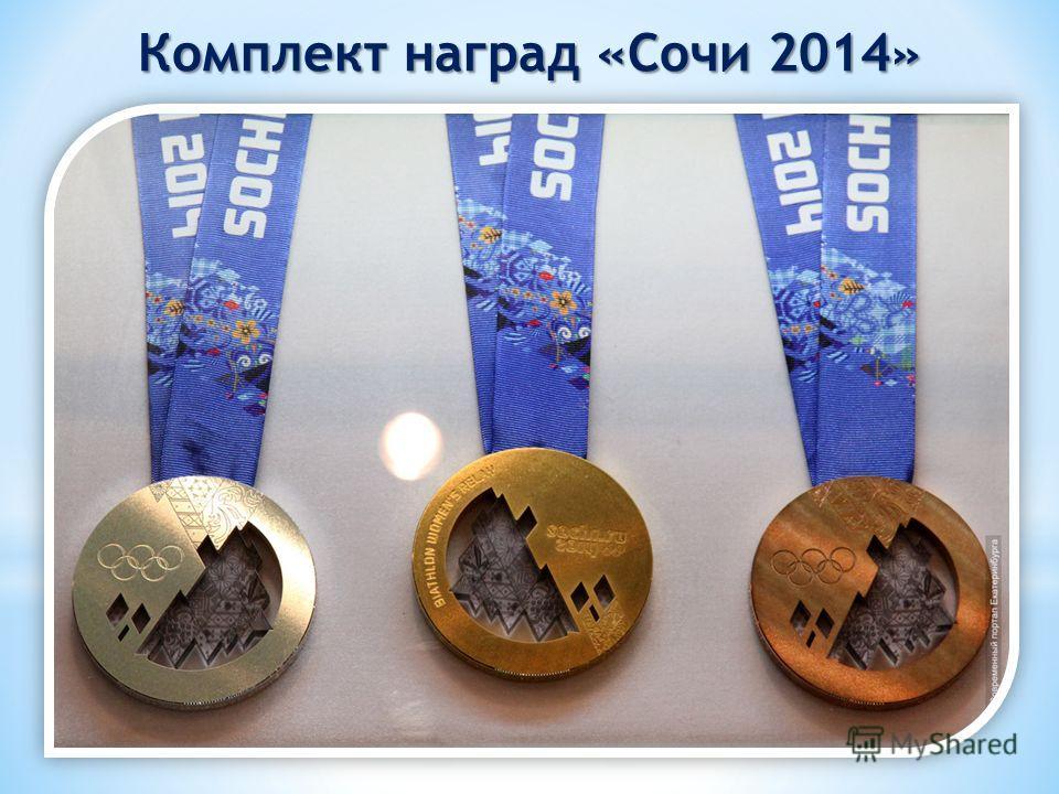 Комплект наград «Сочи 2014»