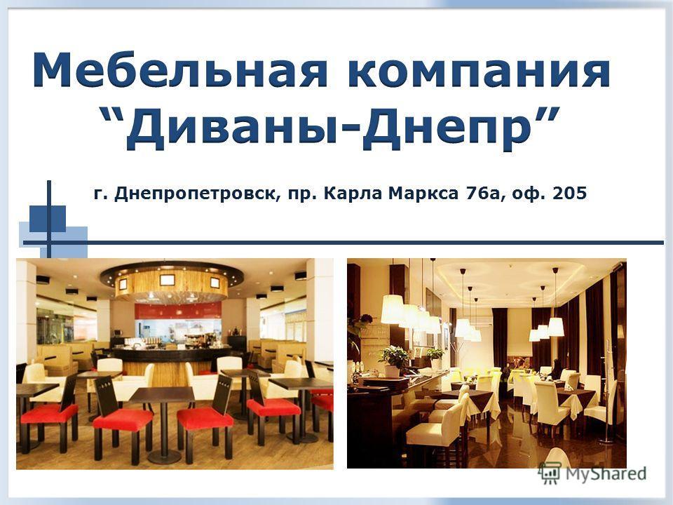 г. Днепропетровск, пр. Карла Маркса 76а, оф. 205