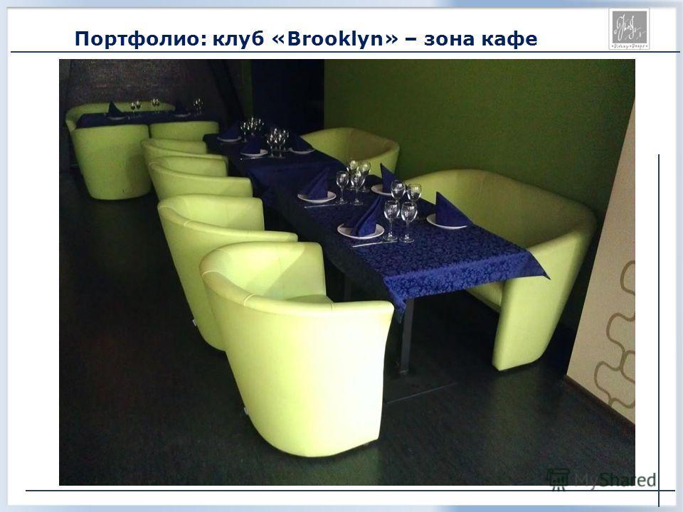 Портфолио: клуб «Brooklyn» – зона кафе