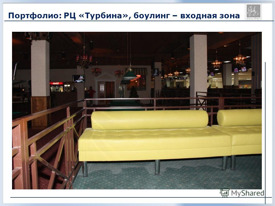 Портфолио: РЦ «Турбина», боулинг – входная зона