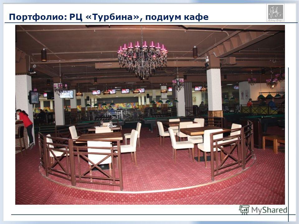 Портфолио: РЦ «Турбина», подиум кафе