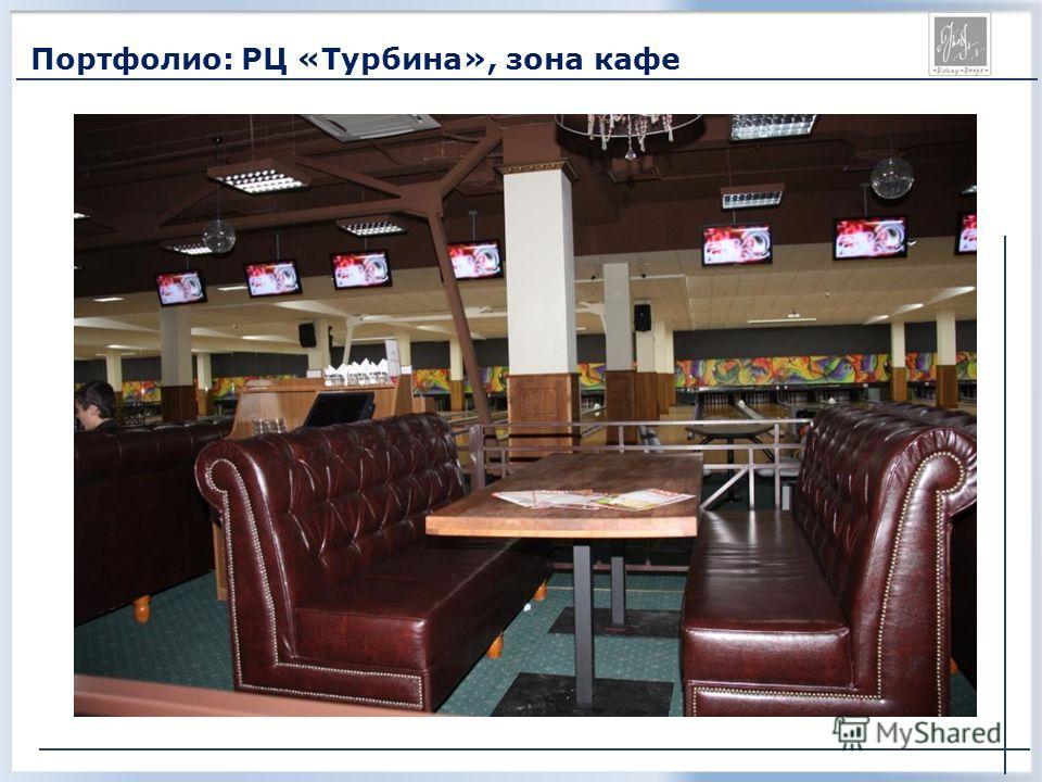 Портфолио: РЦ «Турбина», зона кафе