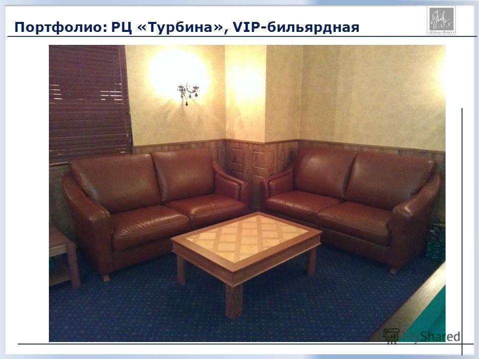Портфолио: РЦ «Турбина», VIP-бильярдная