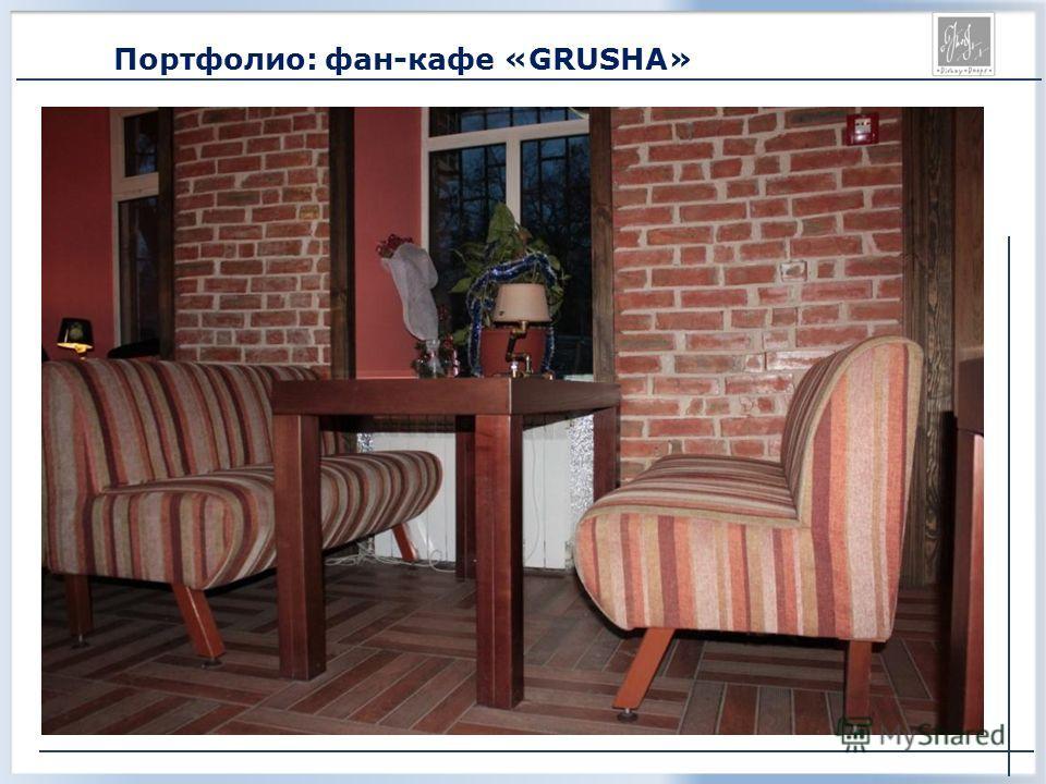 Портфолио: фан-кафе «GRUSHA»