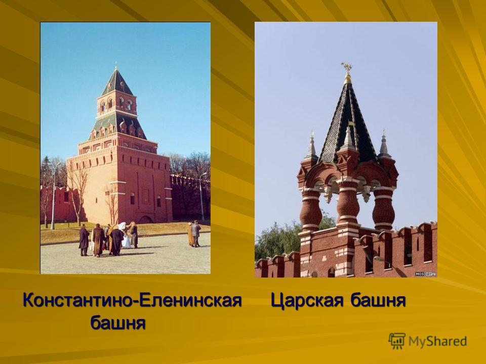 Константино-Еленинская Царская башня башня башня