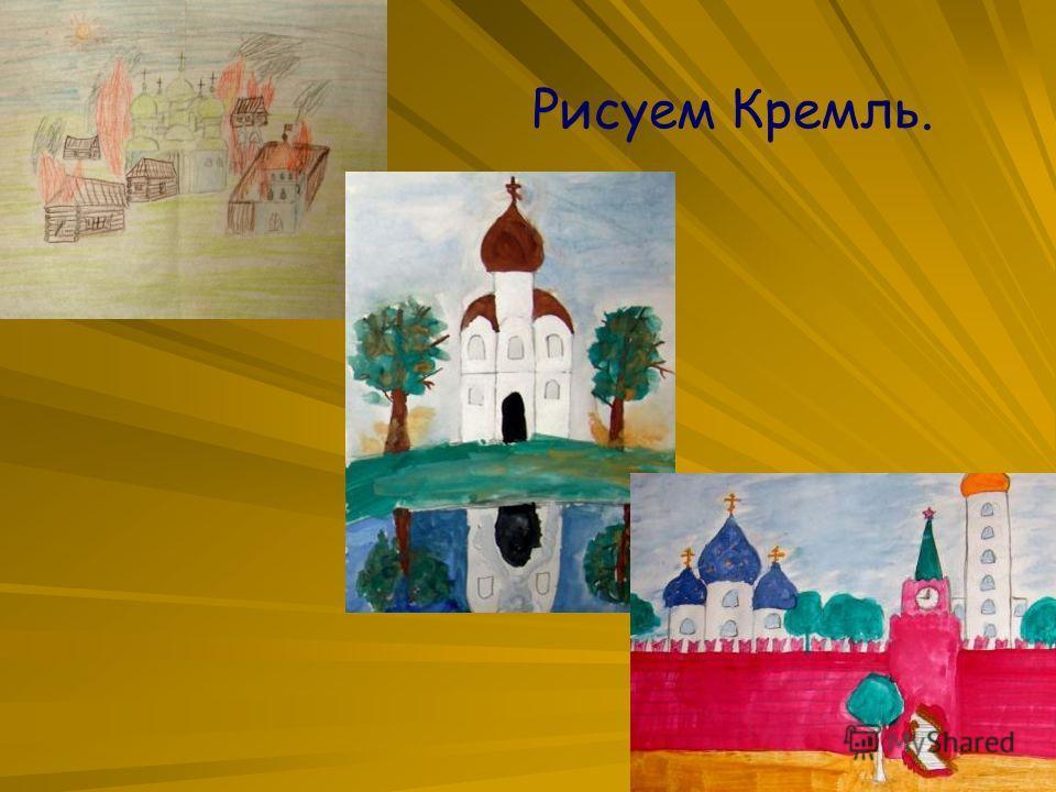 Рисуем Кремль.