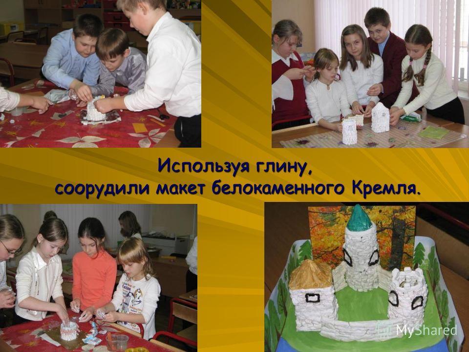 Используя глину, соорудили макет белокаменного Кремля.