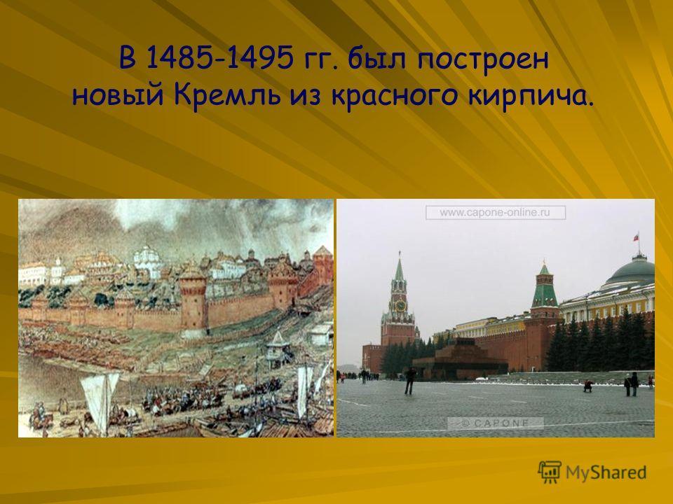 В 1485-1495 гг. был построен новый Кремль из красного кирпича.