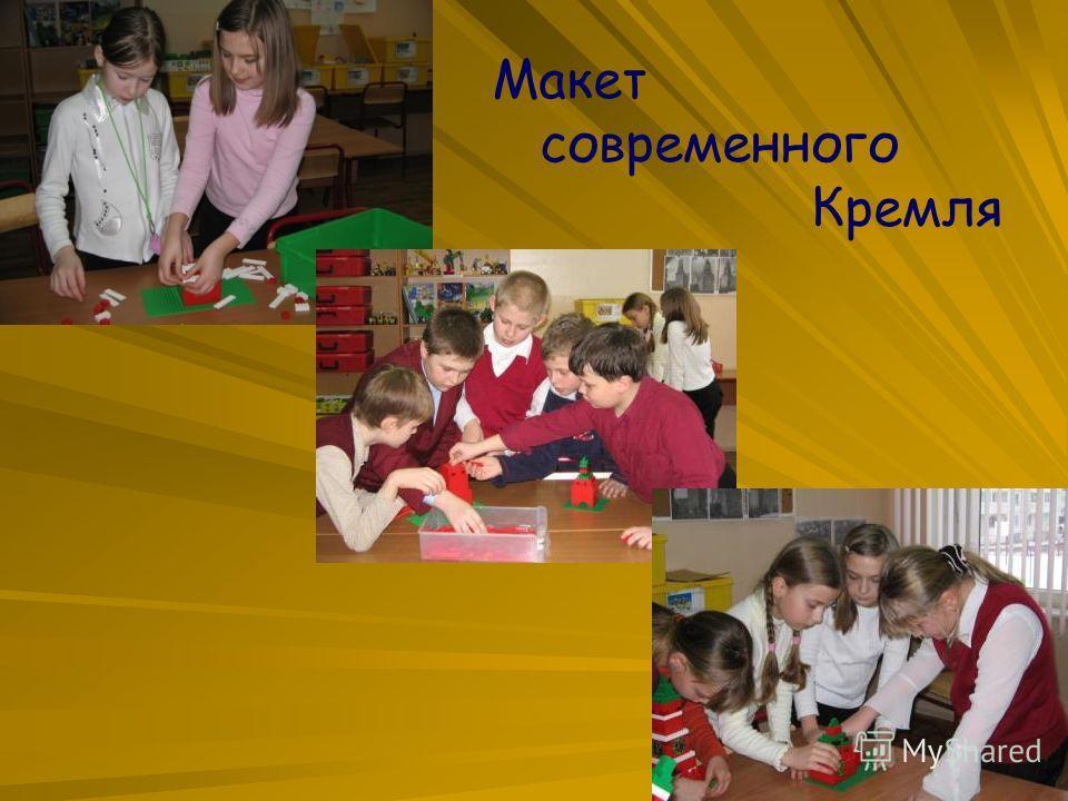 Макет современного Кремля