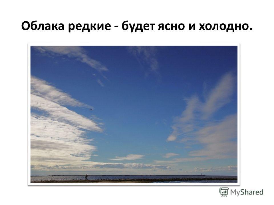 Гуси полетели - скоро быть снегу.