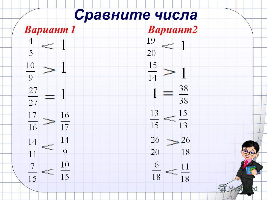Сравните числа Вариант 1 Вариант2