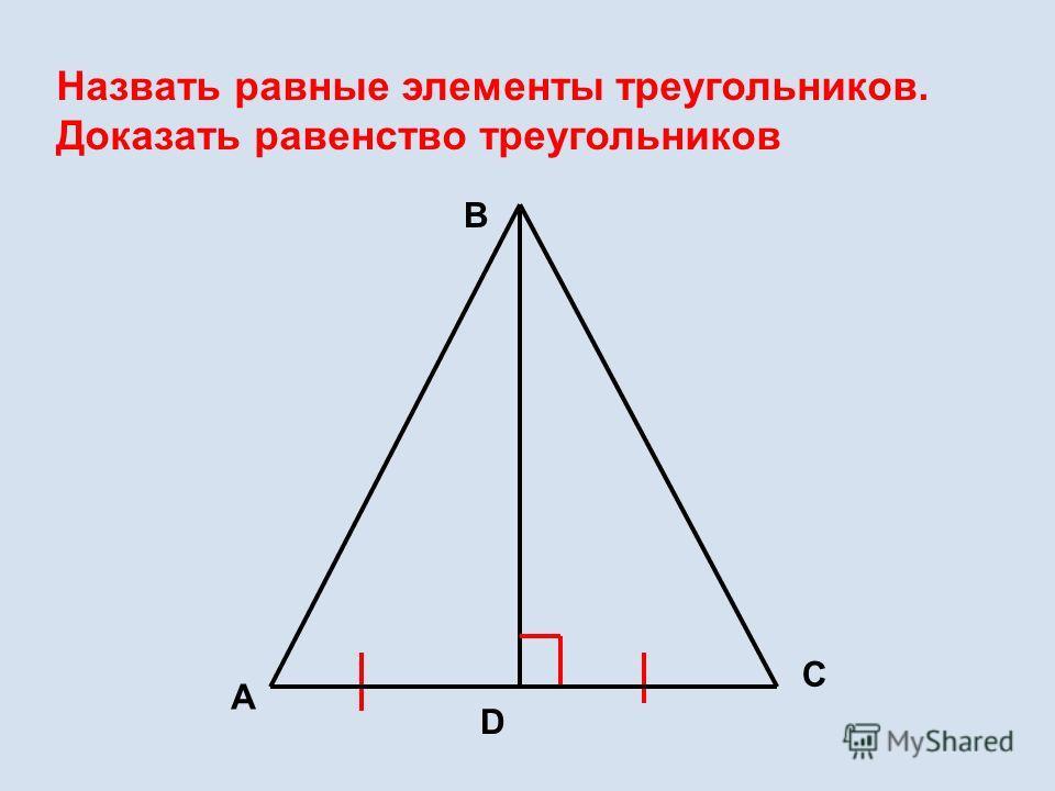 Доказать равенство треугольников А В D С