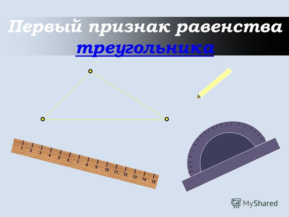 Для чего нужно знать признаки равенства треугольников? Какие треугольники называются равными? Два треугольника называются равными, если их можно совместить наложением. Но не всегда это можно выполнить на практике. Например нельзя наложить друг на дру