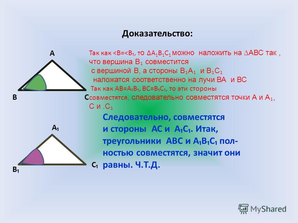 А ВС А С В Дано: АВС и АВС АВ=АВ; ВС=ВС;