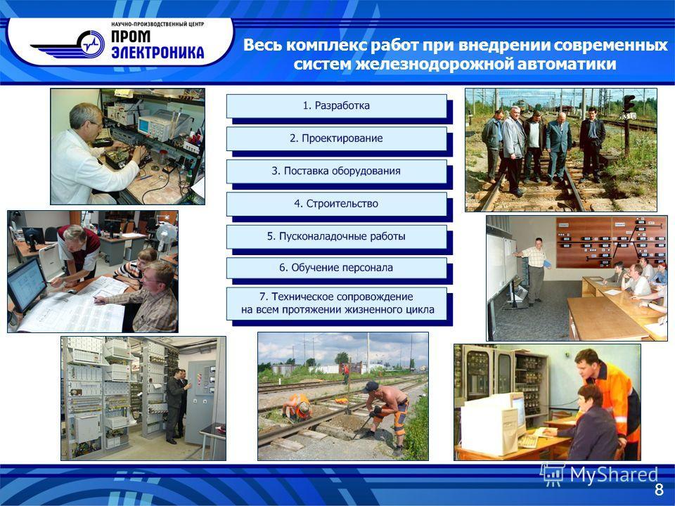 Весь комплекс работ при внедрении современных систем железнодорожной автоматики 8