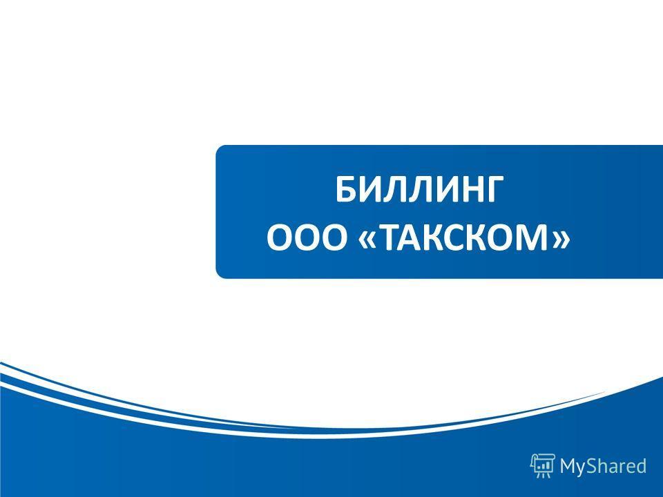 БИЛЛИНГ ООО «ТАКСКОМ»