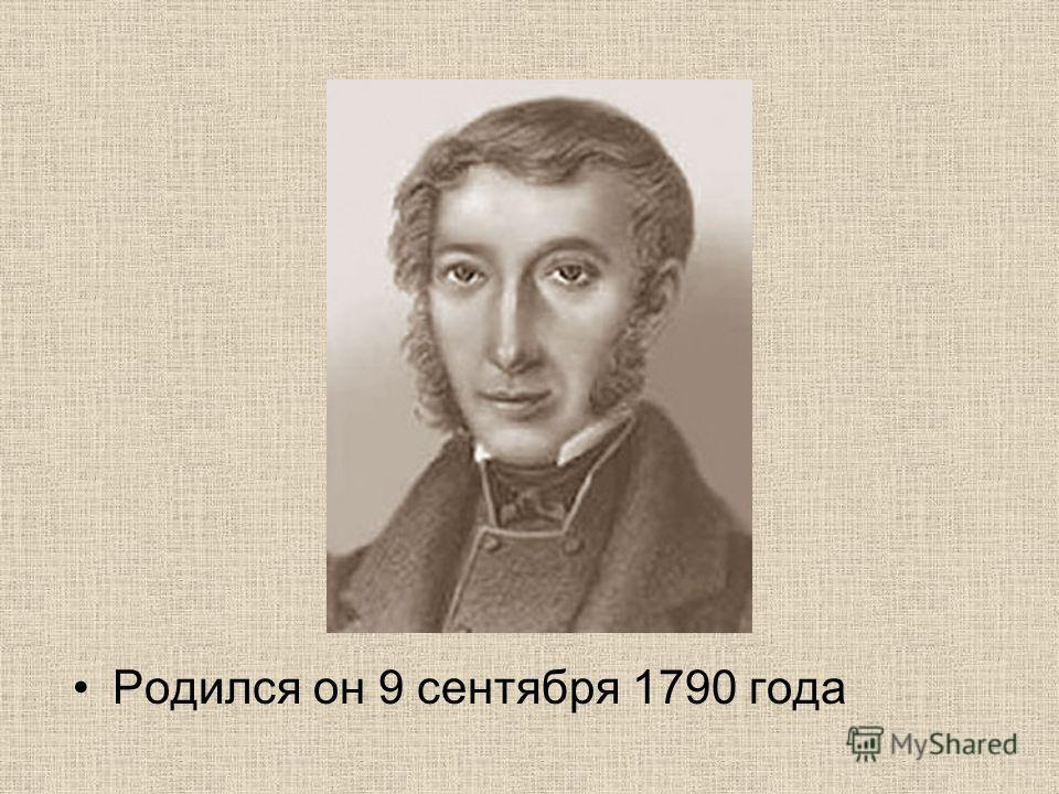Родился он 9 сентября 1790 года