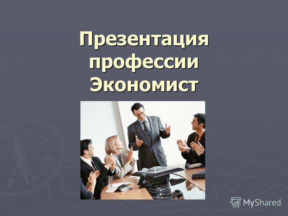 Презентация профессии экономист
