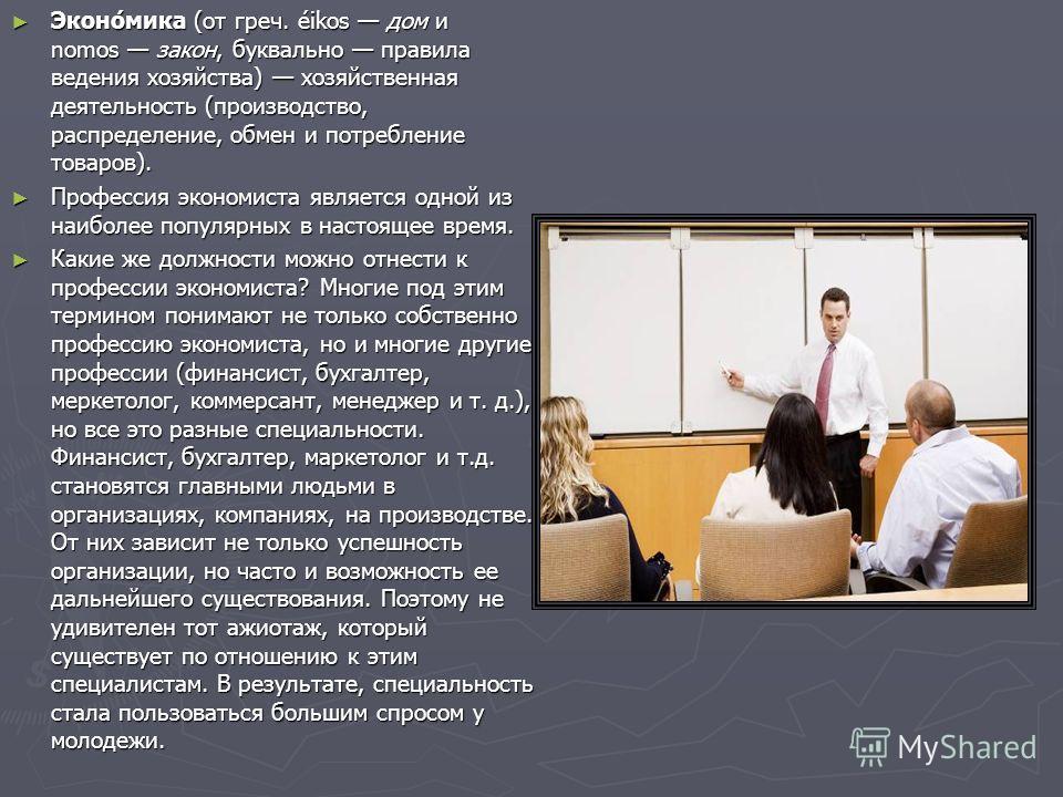 Эконо́мика от греч éikos дом и nomos закон