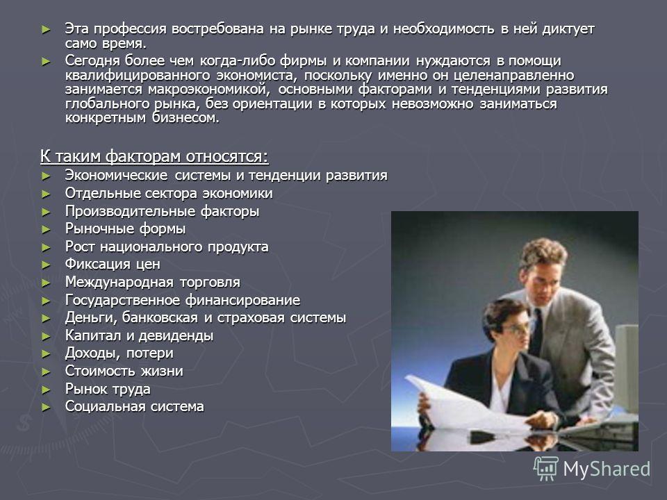 Эта профессия востребована на рынке труда и необходимость в ней диктует само время. Эта профессия востребована на рынке труда и необходимость в ней диктует само время. Сегодня более чем когда-либо фирмы и компании нуждаются в помощи квалифицированног